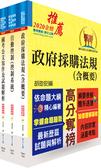 【鼎文公職‧國考直營】2O20桃園國際機場(技術員-機械)套書