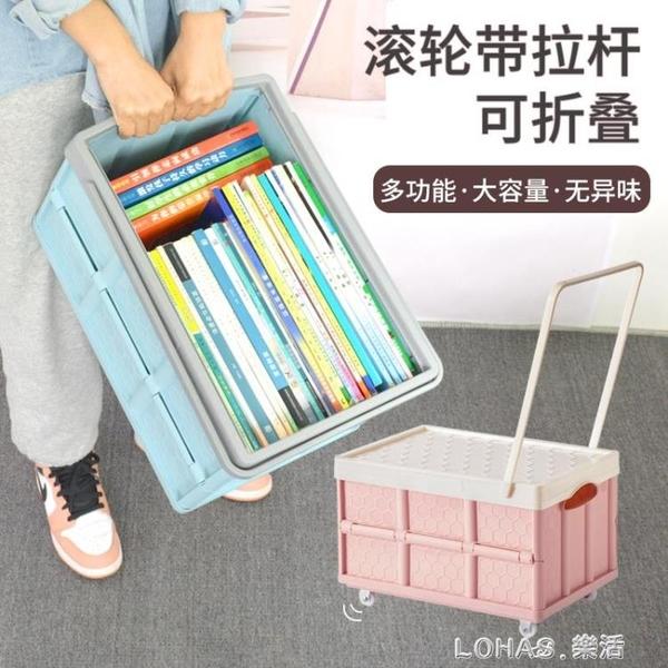 升級版書箱教室帶輪子拉桿可摺疊收納箱車載收納儲物多功能玩具箱 樂活生活館