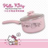 〔小禮堂〕Hello Kitty 陶瓷湯鍋附蓋《粉.坐姿.小熊》直徑18cm.附鍋墊.單把鍋 4710891-16281