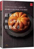 河田勝彥最基本而完美的糕點配方:310個技巧與訣竅,547張步驟圖解,「AU B