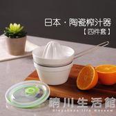 日本陶瓷榨汁器手動擠水果檸檬橙子壓汁器 寶寶果汁機榨汁杯家用 晴川生活館
