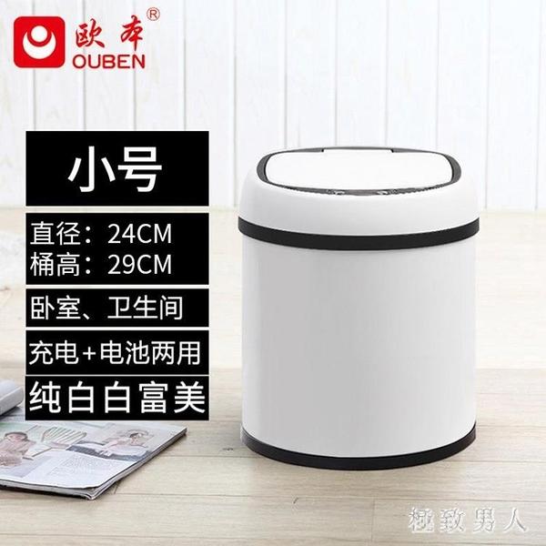 北歐極簡智能垃圾桶家用客廳創意帶蓋衛生間有蓋廁所電動全自動感應式 LJ5012【極致男人】