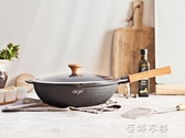 家用麥飯石鍋炒鍋炒菜鍋塗層電磁爐煤氣灶專用麥石鍋具