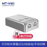 邁拓維矩usb打印機共享器轉換器分線器1拖2一分二自動切換器2口 城市科技DF