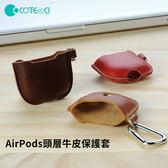 附掛鉤 哥特斯 AirPods 收納盒 迷你 便攜 蘋果 無線耳機 防丟 防摔 牛皮 收納 真皮 保護套 保護殼