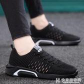 運動鞋男鞋韓版潮流網面男士休閒鞋百搭學生透氣潮鞋 快意購物網