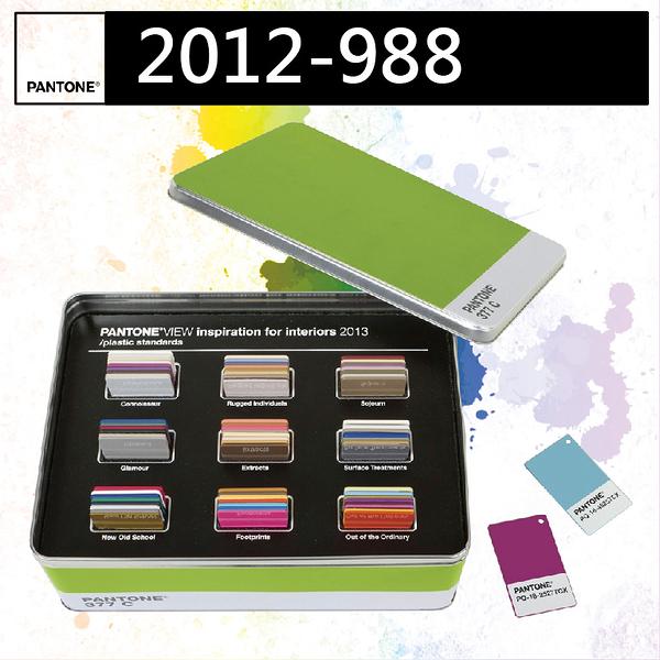 【MY】PANTONE 事內設計視覺靈感/塑料標準【PLASTICS opaque and transparent selector】2012-988