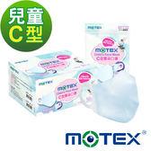 【MOTEX 摩戴舒】兒童C型雲朵口罩(5片/包 10包/盒)(適用4~6歲)