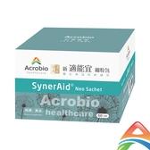 【昇橋】新適能宜細粒包 SynerAid 60包裝 靈芝+金銀花+桑黃子+蒲公英