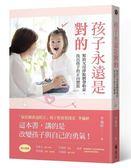 (二手書)孩子永遠是對的:幫助父母掙脫臍帶勒索,找出孩子的正向價值