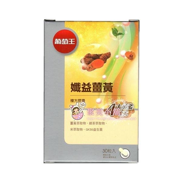 葡萄王 孅益薑黃複方膠囊 30粒/瓶  【聚美小舖】