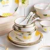 菠蘿家用日式餐具套裝網紅陶瓷飯碗碟菜盤子創意餐盤【Kacey Devlin】