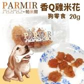 *KING*PARMIR帕米爾 香Q雞米花20g 手作肉類零食.不含防腐劑.狗零食