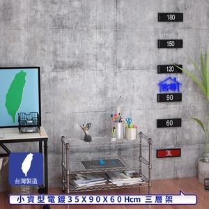 【客尊屋】小資型《粗管徑》35X90X60Hcm 銀衛士三層架