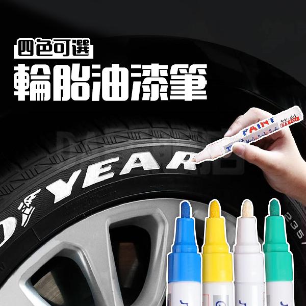 油漆筆 輪胎筆 補漆筆 描胎筆 記號筆 簽字筆 塗鴉筆 輪胎 彩繪 防水 炫彩 DIY