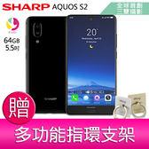 分期0利率 SHARP AQUOS S2 5.5吋 4G/64G 雙卡雙待智慧型手機(標準版) 加贈『多功能指環支架』