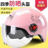 電動摩托車頭盔男電瓶車女士夏季四季輕便式防曬可愛安全帽 雅楓居