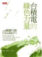 二手書博民逛書店《台積電的綠色力量:21個關鍵行動打造永續競爭力》 R2Y ISBN:9863201197