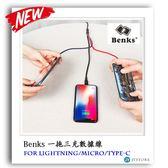 Benks Lightning Micro USB 一拖三充數據線 一線三充 充電線 傳輸線 APPLE Android