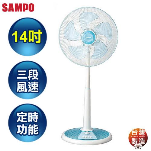 【福利品】SAMPO聲寶 14吋星鑽定時風扇 SK-FL14T