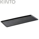 金時代書香咖啡 KINTO PLACE MAT WILLOW BLACK 托盤 36.5x14.5cm KINTO-22257