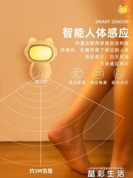 小夜燈小夜燈感應燈人體感應過道led家用臥室床頭起夜間充電式磁吸墻壁 晶彩