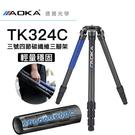 AOKA TKPRO 324C 三號四節碳纖維系統三腳架 新版10x碳纖 大三叉 輕盈大承載 德寶光學