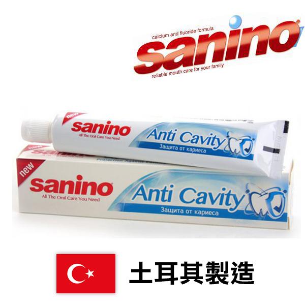 土耳其 Sanino 含氟防蛀牙膏 Anti Cavity Toothpaste 128g 【YES 美妝】