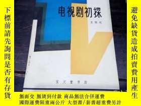 二手書博民逛書店罕見電視劇初探Y271632 王維超 寶文堂書店 出版1983