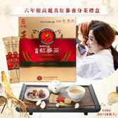 韓國六年根高麗真紅蔘養身茶禮盒50包入