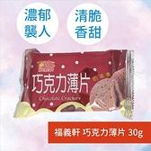 福義軒 巧克力薄片 30g 可素食(蛋奶素) 餅乾 點心