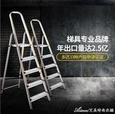梯子家用折疊室內四五步鋁梯多功能人字梯鋁合金加厚扶梯樓梯艾美時尚衣櫥igo
