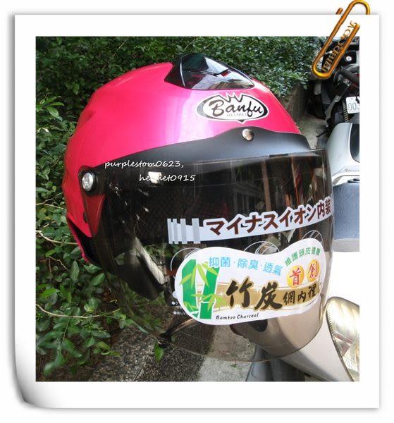 林森●GRS安全帽,雪帽,半罩,K-861,K861,可拆洗式竹炭內裡,桃紅~
