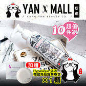 贈-胎盤皂|超值10件組|吸血鬼植萃潔牙液 (145ml/瓶) × 10瓶 ❤ 妍選