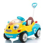 兒童電動車四輪搖擺汽車嬰兒寶寶可坐室內遙控玩具車帶手推桿早教
