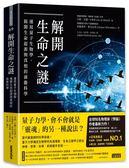 (二手書)解開生命之謎:運用量子生物學,揭開生命起源與真相的前衛科學