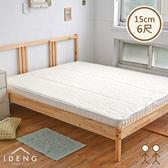 伊登 15cm天然乳膠床墊-小星星(雙人加大6尺)