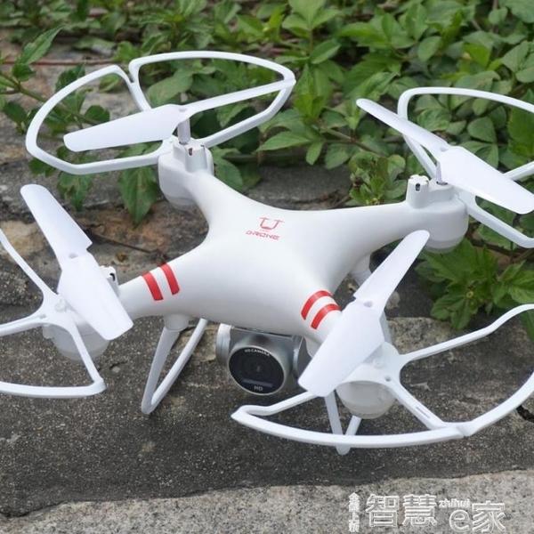 熱銷無人機無人機航拍遙控飛機充電耐摔定高四軸飛行器高清專業航模兒童玩具 智慧e家LX