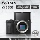 加贈快裝背帶 超值組合SONY A6600 α6600+SEL70350G鏡頭 公司貨 再送128G高速卡+專用座充+相機包超值組
