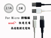 『HANG Micro 2米充電線』HTC One M8 M8mini M9 M9+ 傳輸線 200公分 2.1A快速充電