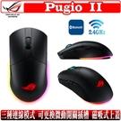 [地瓜球@] 華碩 ASUS ROG Pugio II 無線 滑鼠 藍芽 2.4G 電競