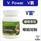 VET POWER[V霸離胺酸眼睛用粉,50g,台灣製]