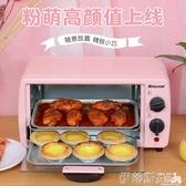 電烤箱烤箱家用烘焙小型電烤箱烤多功能全自動蛋糕面包迷你小烤箱 伊蒂斯 LX 220v