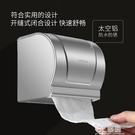 紙巾盒 ARROW箭牌衛浴正品太空鋁廁紙盒衛生間廁紙架掛件 3C優購