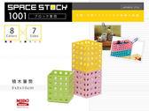 SPACE1001 可堆疊方塊積木筆筒[八色可選擇(8x8x10cm)]《Midohouse》