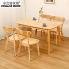 【多瓦娜】洛莉亞實木一桌四椅/桌椅組/餐廳組合-兩色-116+1805