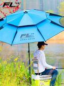 釣魚傘法萊2.2米萬向防雨戶外釣傘2.4米魚傘黑膠防曬遮陽傘垂釣傘