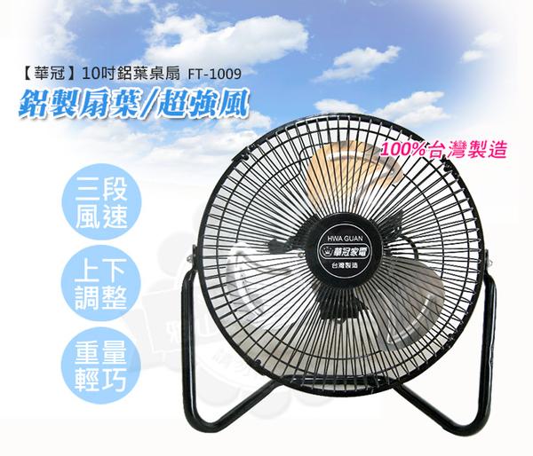 華冠10吋鋁葉桌扇 / 工業扇 / 立扇 / 涼風扇 / 造型扇 / 電扇(FT-1009)超Q簡約款