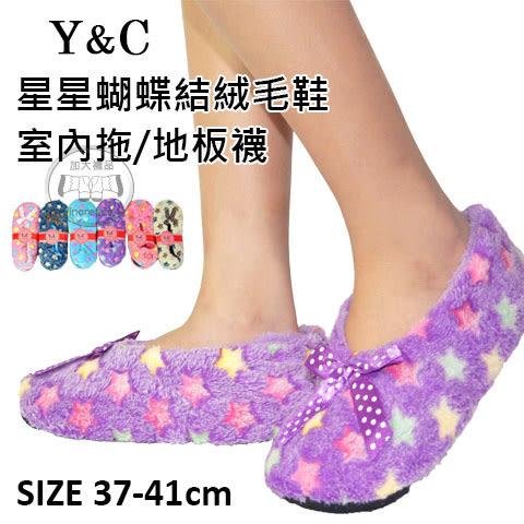 居家鞋 星星蝴蝶結絨毛鞋室內拖鞋  / 地板襪 內裏柔軟 拖鞋/保暖襪  Y&C