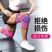 運動護膝 運動護膝專業跑步女漆深蹲半月板損傷薄款健身膝蓋保護套保暖護具